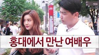 홍대에서 만난 여배우 이선빈 [oh Hot] -KoonTV