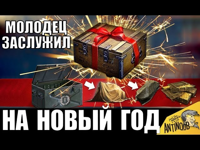 УРА! ПРЕМ ИМБА 8лвл НА НОВЫЙ ГОД ОТ WG! ЗАСЛУЖИ НАГРАДУ НА НГ World of Tanks!