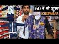 Kids wear wholesale    Cheapest Kidswear    Baba Suit Wholesale