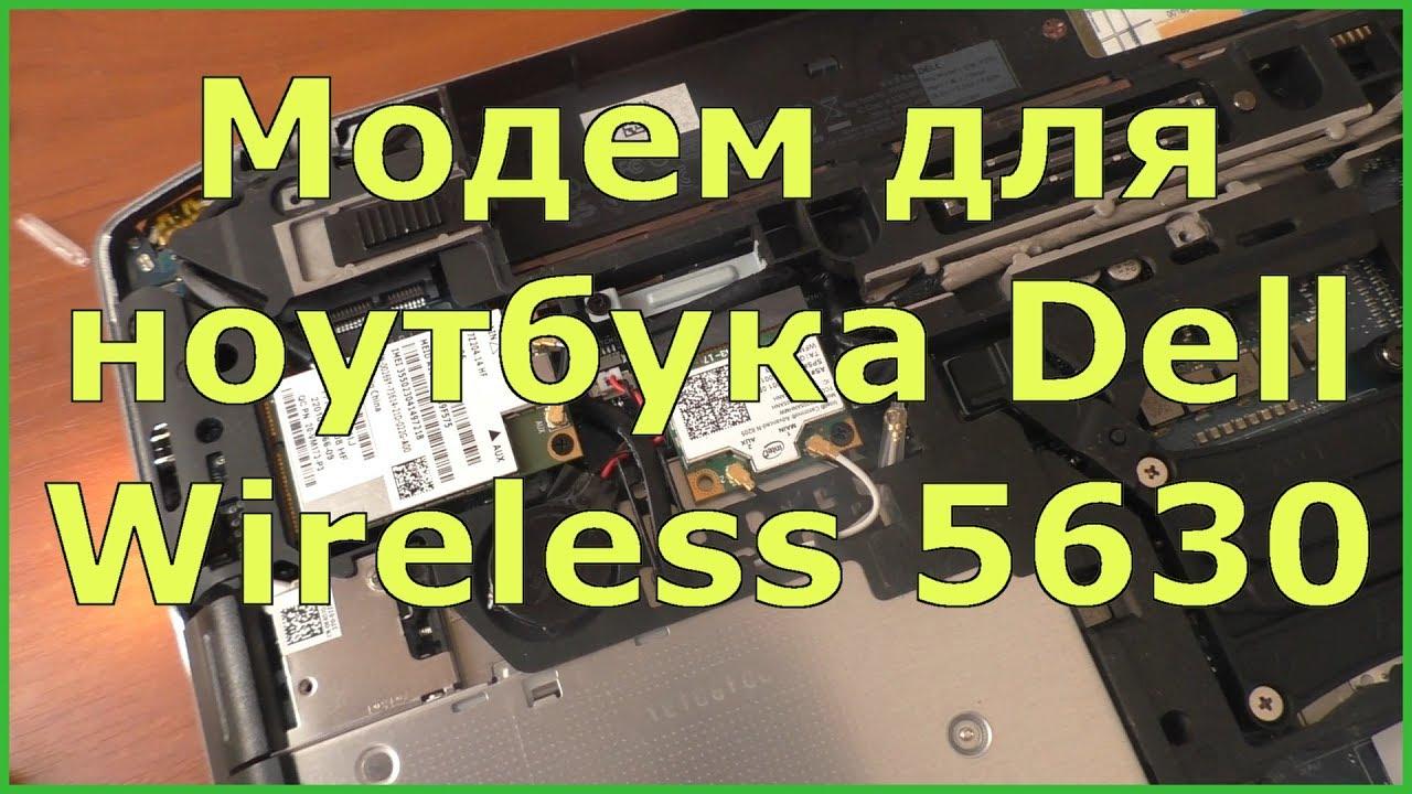 DELL LATITUDE E6530 NOTEBOOK 5630 EVDO-HSPA MOBILE BROADBAND MINI-CARD DRIVERS FOR MAC DOWNLOAD