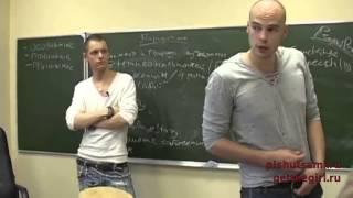 """""""Крутые"""" чуваки не получают женщин! Фрагмент семинара про секс и знакомства"""