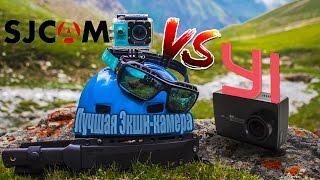 Yi 2 4К - лучшая экшн-камера для походов? Сравнение с SJ Cam. Основные видеорежимы. Сумкин сын#3