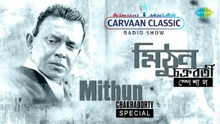 Carvaan Classic Radio Show Mithun Chakraborty Special   Mon Majhi Re   Chena Shona Prithibita
