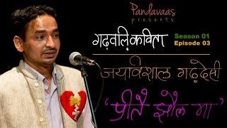 Garhwali Kavita | S01E03 | Jay Vishal 'Garhdesi' - Preetey Jhaul Maa