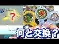 【妖怪ウォッチワールド】アーク連動で色んなアイテムGET!【妖怪アーク1st】    Yo-kai Watch