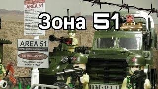 Лего : Зона 51(1 серия) | Area 51