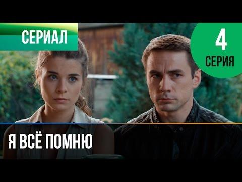 ▶️ Я всё помню 4 серия - Мелодрама | Фильмы и сериалы - Русские мелодрамы