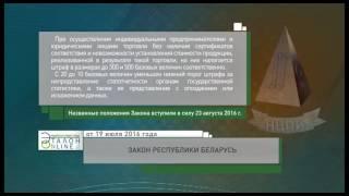 «Компетентно о праве» на канале ББК: Закон Республики Беларусь от 19.07.2016 г.