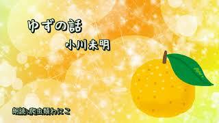 ご視聴、ありがとうございます! 青空文庫さんにも掲載されている 小川...