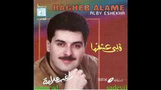 راغب علامة - قلبي عشقها | Ragheb Alama - Alby Eshekha