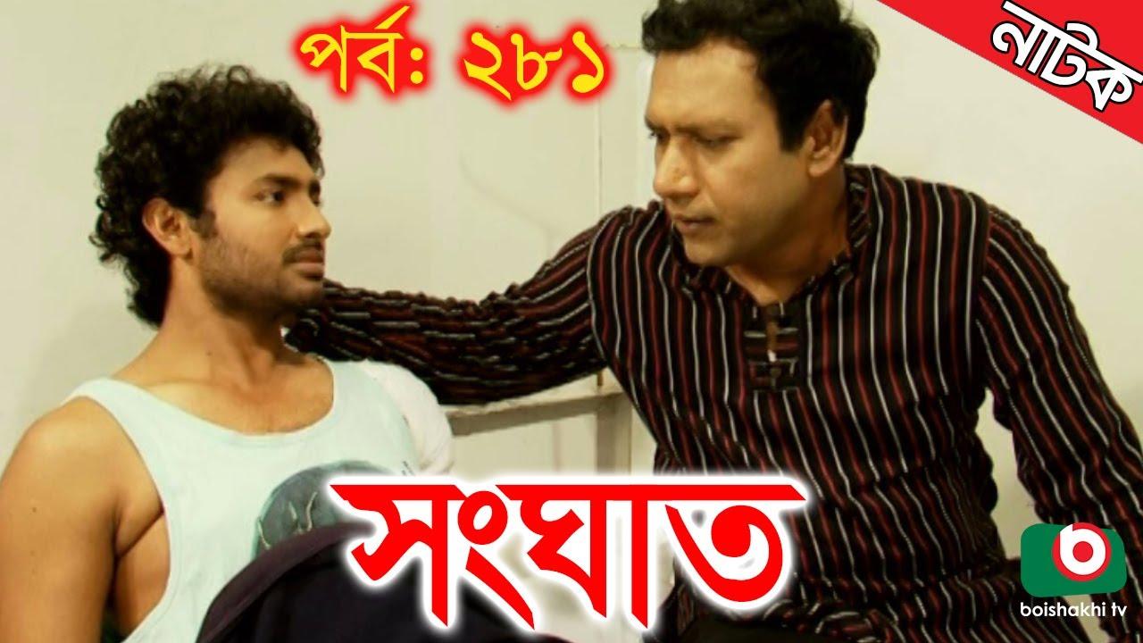 Bangla Natok Shonghat Ep 281 Ahmed Sharif Shahed Humayra
