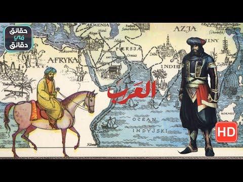 من هم العرب ؟ ومن اين جاء العرب؟