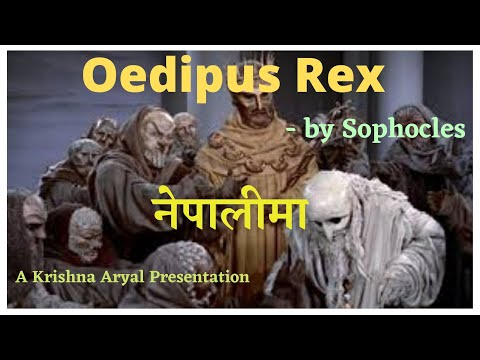 THE OEDIPUS REX BY SOPHOCLES [IN NEPALI]...Krishna Aryal Presentation