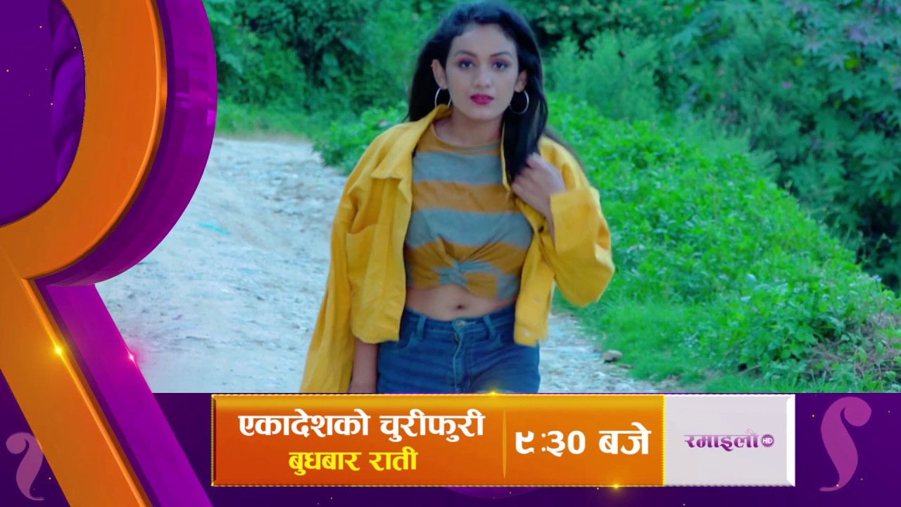 Eka Desh Ko ChuriFuri EP 42 Promo   New Nepali Comedy Serial   Ramailo TV