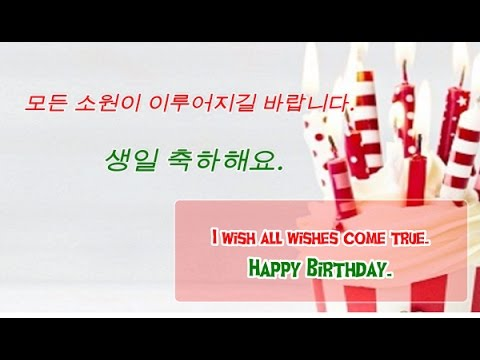 Happy Birthday (생일 축하 해요) Wishes & Quotes In Korean