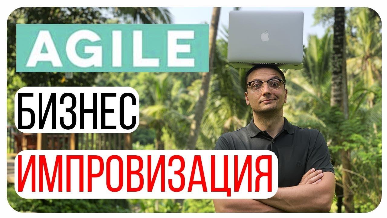 Внедрение Agile. Командный коучинг/эджайл коучинг. Тренинг импровизация.
