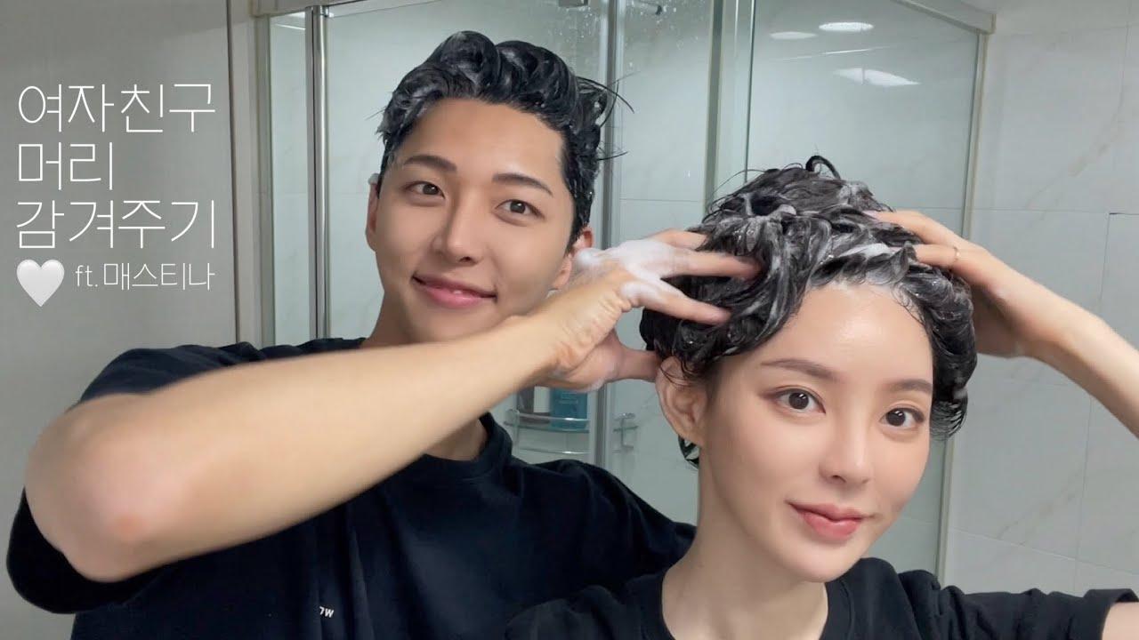 여자친구 머리 직접 감겨주기💙 (feat. 매스티나 샴푸)