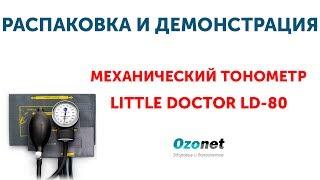 Розпакування та демонстрація Механічного тонометра Little Doctor LD-80