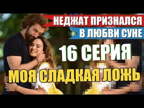 Моя сладкая ложь/ Benim Tatli Yalanim - 16 серия:  НЕДЖАТ ПРИЗНАЛСЯ СУНЕ В ЛЮБВИ!