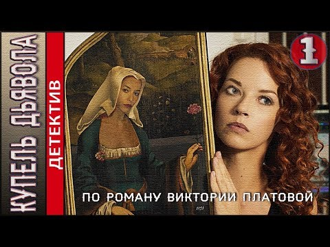 Купель дьявола (2018). 1 серия. Детектив, сериал, Платова.