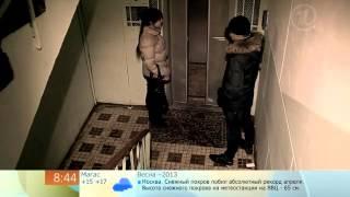 """Опасный подъезд - """"Доброе утро"""" (Первый канал)"""