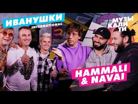 Музыкалити – Иванушки International и HammAli & Navai