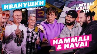 Музыкалити – Иванушки International и HammAli \u0026 Navai