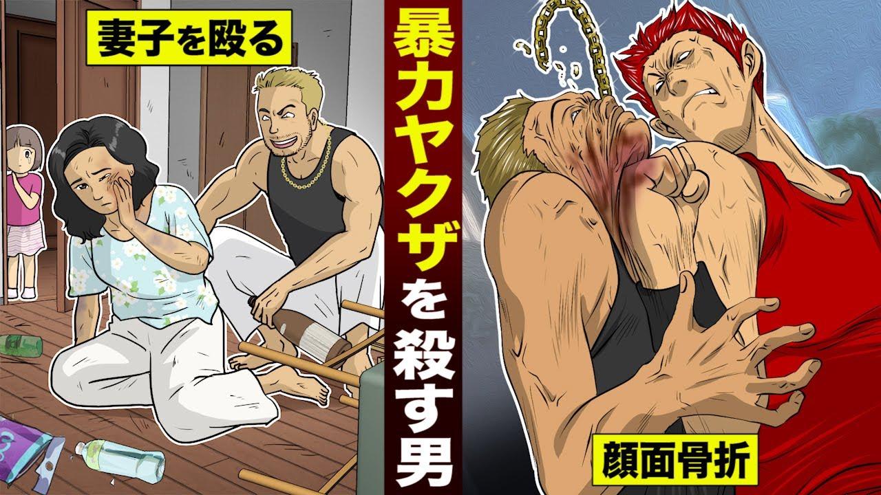 【実録】ヤクザに殴られる妻子を...ヤンキーが救った。アッパー1発で顎を粉砕。