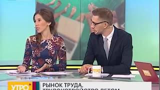 Трудоустройство летом. Утро с Губернией. 18/07/2018. GuberniaTV