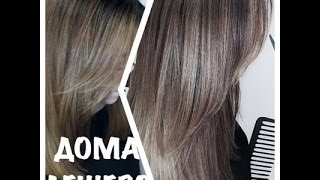 видео Тонирование волос после мелирования в домашних условиях (фото)