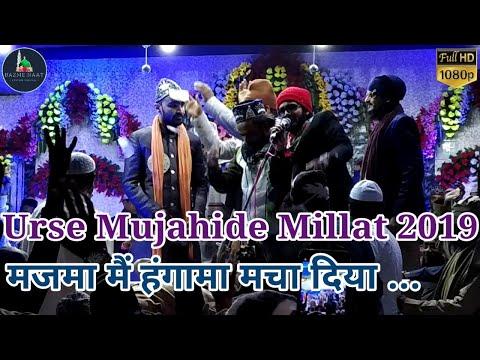 Mahfil Main Hungama Macha Diya | Sayed Hussain Chishti At Urs E Mujahid E Millat 2019