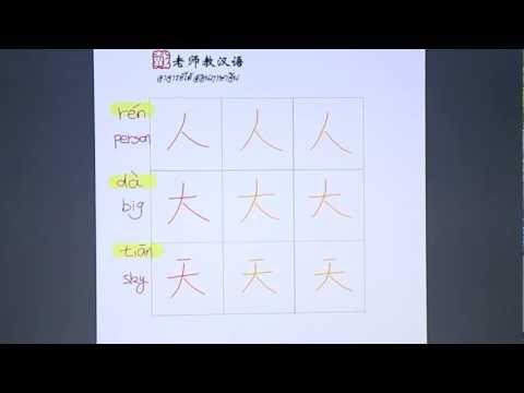 ภาษาจีนเรียนเขียน1.mov