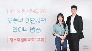 HIM Korea 유튜브 라이브 예언사역(킹스주빌리교회…