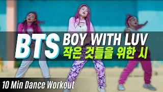 (ENG)[죽음의 다이어트 힙합] BTS(방탄소년단) 작은 것들을 위한 시(Boy With Luv) | 마일리 다이어트 댄스 | MYLEE Extreme Dance Workout