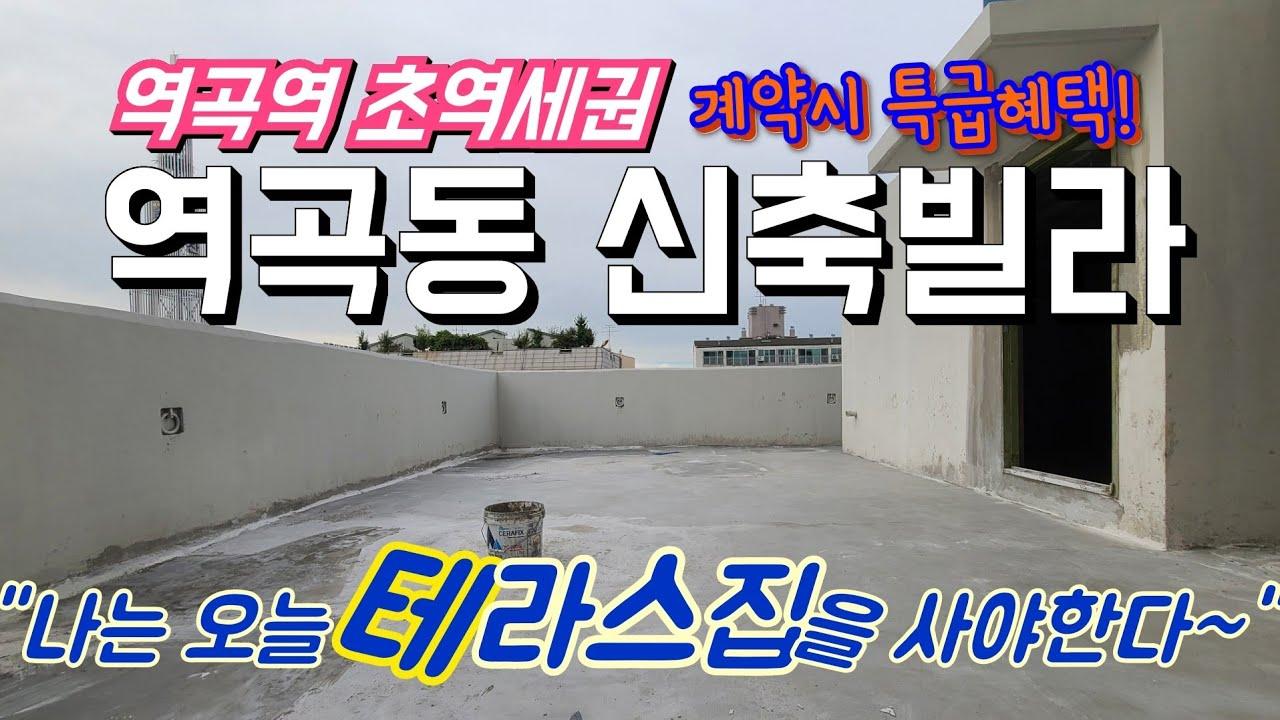 [부천빌라매매] [역곡동 신축빌라] 테라스 전망좋은집 역곡역초역세권 신혼집 4인가족추천