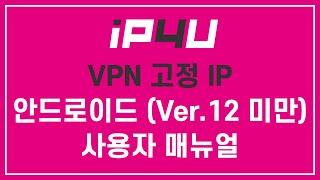 [아이피포유] 안드로이드 스마트폰 모바일 VPN 설정