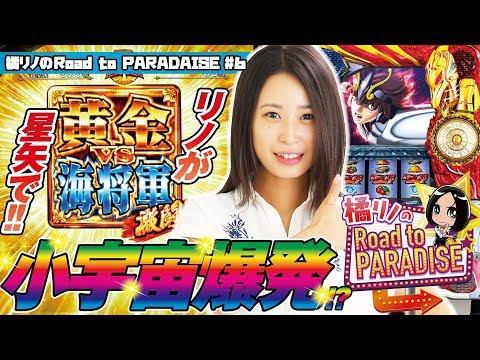【リノが星矢で小宇宙爆発⁉】橘リノのRoad to PARADISE#6[聖闘士星矢‐海皇覚醒][ツインドラゴンハナハナ][パチスロ][スロット]