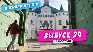 Нижний Новгород: сладко о Горьком   Погнали в Трип...