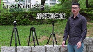 《CPL》Manfrotto與Gitzo腳架到貨啦【相機王】