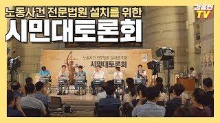 [김용민TV] 노동사건 전문법원 설치를 위한 시민대토론…