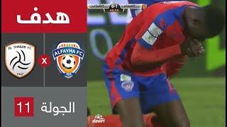 هدف الفيحاء الثاني ضد الشباب (حسن معاذ) في الجولة 11 من الدوري السعودي للمحترفين