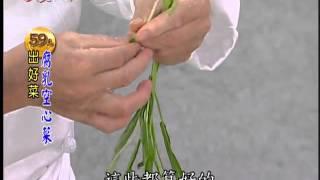 阿基師59元出好菜-腐乳空心菜料理食譜