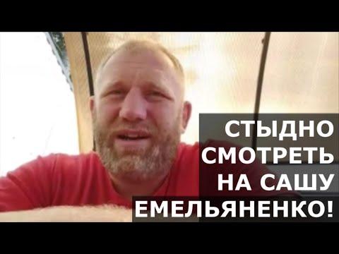 ПОЗОРИЩЕ - реакция Харитонова на бой Емельяненко vs Исмаилов