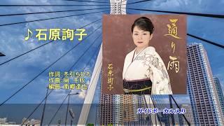 「通り雨」唄:石原詢子さん、ガイドボーカル入り