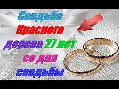 Открытка с годовщиной свадьбы 27, копателей