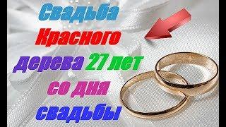 Свадьба Красного дерева 27 лет со дня свадьбы