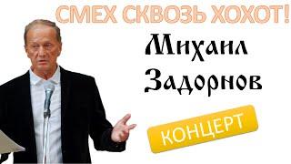 """Михаил Задорнов. Концерт """"Смех сквозь хохот"""""""