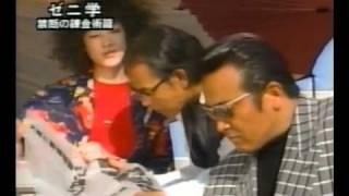 清水健太郎主演 青木雄二原作 前田哲監督 2000年のVシネマの予告篇。 こ...