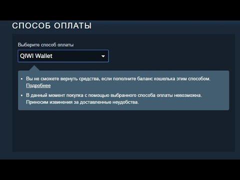 ???? Стим как пополнить с кошелька Киви Яндекс Юмани Steam