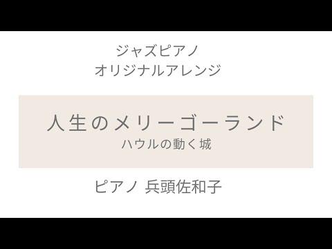 人生のメリーゴーランド(ハウルの動く城・ジブリ映画)[ジャズピアノ]--jazz piano solo-